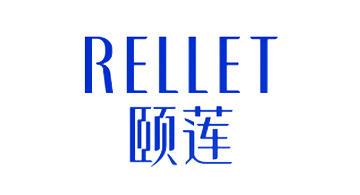 颐莲(RELLET)